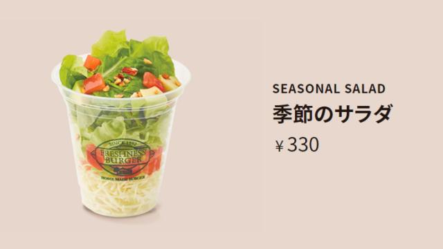 季節のサラダとベジタブルスープもおすすめ