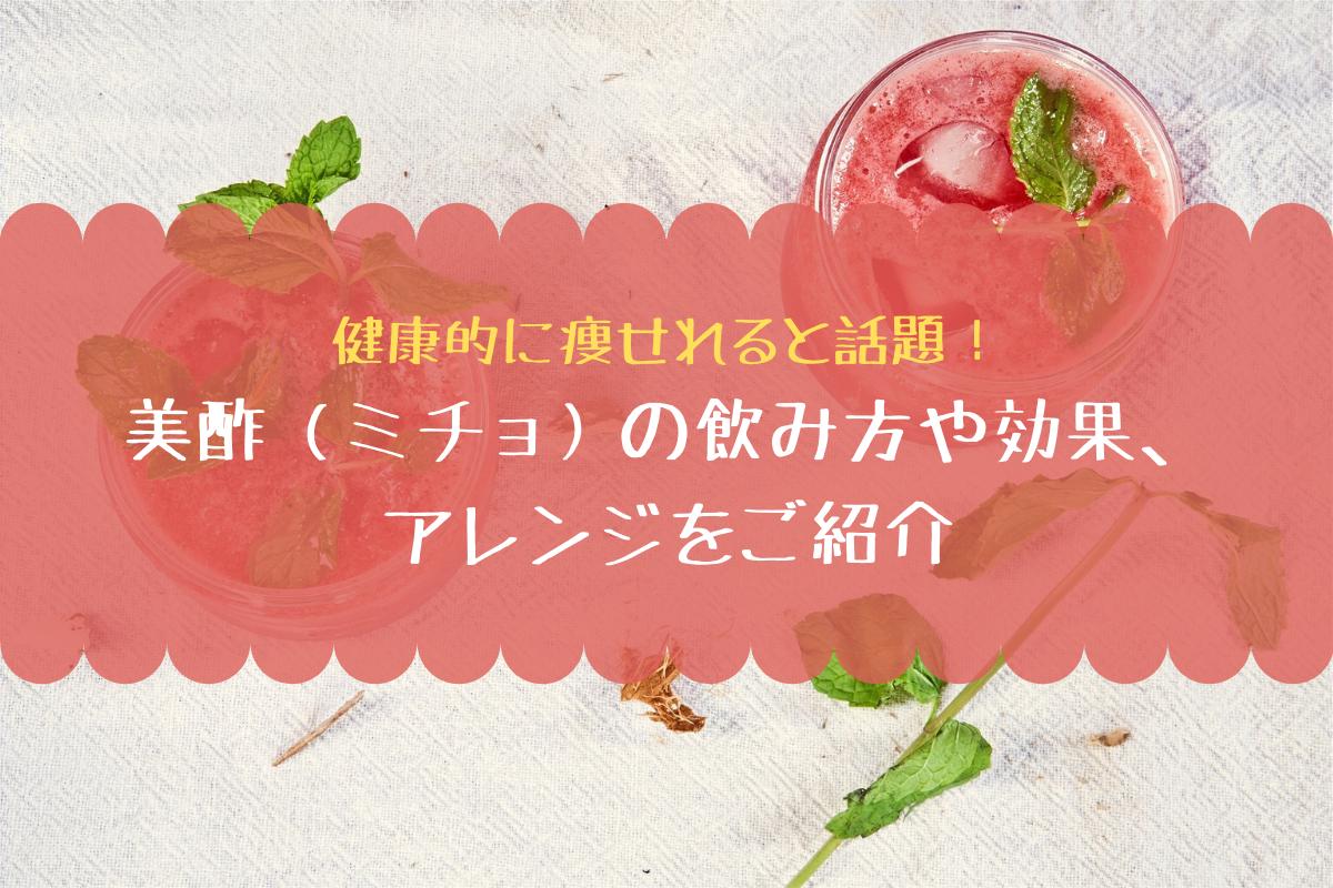 効果 美 酢 ダイエット