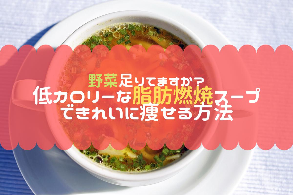 スープ セロリ 燃焼 脂肪